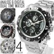 腕時計 メンズ アナデジ 送料無料 1年保証 BOX付き メンズ 腕時計 アナログ & デジタル デュアルタイム 腕時計 全4色 WT-FA  WS 0125 0825