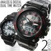 腕時計 メンズ アナデジ 送料無料 1年保証 BOX付き メンズ 腕時計 アナログ & デジタル デュアルタイム 腕時計 全2色 WT-FA  WS 1010