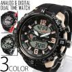 腕時計 メンズ アナデジ 送料無料 1年保証 メンズ 腕時計 アナログ & デジタル デュアルタイム 腕時計 全3色 WT-FA WS 0125 0825