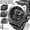 腕時計 メンズ アナデジ 送料無料 1年保証 BOX付き メンズ 腕時計 アナログ & デジタル デュアルタイム 腕時計 全4色 WT-FA  WS 0425