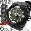 腕時計 メンズ アナデジ 送料無料 1年保証 BOX付き  腕時計 アナログ & デジタル デュアルタイム 腕時計 全6色 WT-FA  WS  0125 0725