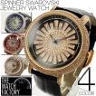 腕時計 メンズ レディース 送料無料 全4色 復刻  スワロフスキー スピナー ジュエリー 腕時計 BOX 保証書付き くるくる  回転 くるくる時計 0125 0425