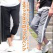 ジョガーパンツ メンズ ジョガー パンツ クロップド クロップドパンツ 七分丈  スラックス スーツ生地 イージーパンツ クロップド スリムドビー パンツ 細身