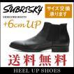 サイドゴアブーツ メンズ 送料無料 ブラック シューズシークレットブーツシークレットシューズインヒール6cmUP靴くつ25cm26cm27cmスタイリッシュメンズシューズ
