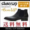 サイドゴアブーツ メンズ 送料無料 ネイビー シューズシークレットブーツシークレットシューズインヒール6cmUP靴くつ25cm26cm27cmスタイリッシュメンズシューズ