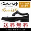 ウイングチップシューズ メンズ 送料無料 ブラック&ホワイト シューズシークレットブーツシークレットシューズインヒール6cmUP靴くつ25cm26cm27cm