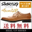 ウイングチップシューズ メンズ 送料無料 ライトブラウン シューズシークレットブーツシークレットシューズインヒール6cmUP靴くつ25cm26cm27cmスタイリッシュ