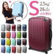 スーツケース キャリーバッグ 人気 機内持ち込み 小型 Sサイズ 超軽量 1日〜3日用 FS 2000-S 全18色
