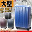 スーツケース 大型 軽量 フレームモデル マチュア2015  Lサイズ