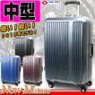 スーツケース 中型 軽量 フレームモデル マチュア  Mサイズ
