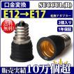 口金変換 アダプタ E12→E17 電球 ソケット 2個セット【レビューで1個プレゼント、1年保証】