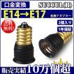 口金変換 アダプタ E14→E17 電球 ソケット 2個セット【レビューで1個プレゼント、1年保証】