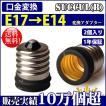 口金変換 アダプタ E17→E14 電球 ソケット 2個セット【レビューで1個プレゼント、1年保証】