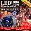 LEDイルミネーションライト クリスマスライト 100球 10m 全10色可選 直径2.0mm 防雨防水 連結可 PSE認定済 メモリー機能内蔵 コントローラー