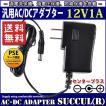 汎用スイッチング式ACアダプター 12V 1A 最大出力12W PSE取得品 出力プラグ外径5.5mm(内径2.1mm) 1年保証付 SUCCUL