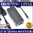 汎用スイッチング式ACアダプター 12V 5A 最大出力60W PSE取得品 出力プラグ外径5.5mm(内径2.1mm) 1年保証付 SUCCUL