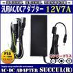 汎用スイッチング式ACアダプター 12V 7A 最大出力84W PSE取得品 出力プラグ外径5.5mm(内径2.1mm) 1年保証付 SUCCUL