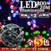 【グリーンコード・1.8mm】イルミネーションLEDライト 200球 20m クリスマスライト 防雨仕様 PSE取得品 8パターン点灯・メモリー機能内蔵コントローラ付