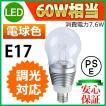 LED電球 LEDクリア電球 消費電力7.6W 調光器対応タイプ 白熱電球60W相当 E17 電球色 PSE取得品 1年保証付 SUCCUL
