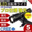 自転車ライト フロントライト 高輝度 1000ルーメン LED ズーム式 防水仕様 5モード 懐中電灯 ホルダー付き SUCCUL