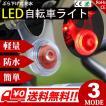 自転車ライト LED サイクル ぶら下げ 防水 シリコン テール リア ランプ 点滅 3段階切替 小型 クロス セット SUCCUL