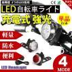 自転車ライト サイクルライト USB充電 LED フロントラ...