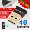 Bluetooth アダプター 4.0 ブルートゥース USBアダプタ ドングル 無線 通信 PC パソコン ワイヤレス コンパクト[送料無料] SUCCUL