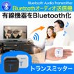 Bluetoothオーディオ送信機 オーディオトランスミッター 3.5mmステレオミニプラグ Bluetooth変換 Class2 ワイヤレス化 SUCCUL