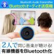 Bluetoothオーディオ送信機 オーディオトランスミッター  2人可 3.5mmステレオミニプラグ Bluetooth 4.0 ワイヤレス化 SUCCUL