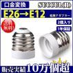 SUCCUL 口金変換 アダプタ E26→E12 電球 ソケット 2個セット【レビューで1個プレゼント、1年保証】