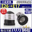 SUCCUL 口金変換 アダプタ E26→E17 電球 ソケット 2個セット【レビューで1個プレゼント、1年保証】