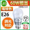 LED電球 LEDクリア電球 消費電力6W 調光器対応タイプ 白熱電球60W相当 E26 電球色 PSE取得品 1年保証付 SUCCUL