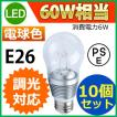 LED電球 LEDクリア電球 消費電力6W 調光器対応タイプ 白熱電球60W相当 E26 電球色 PSE取得品 10個セット 1年保証付 SUCCUL