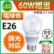 LED電球 LEDクリア電球 消費電力7.6W 調光器対応タイプ 白熱電球60W相当 E26 電球色 PSE取得品 1年保証付 SUCCUL