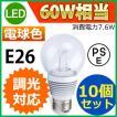LED電球 LEDクリア電球 消費電力7.6W 調光器対応タイプ 白熱電球60W相当 E26 電球色 PSE取得品 10個セット 1年保証付 SUCCUL