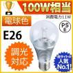 LED電球 LEDクリア電球 消費電力11W 調光器対応タイプ(※1) 白熱電球100W相当 E26 電球色 PSE取得品 1年保証付 SUCCUL