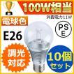 LED電球 LEDクリア電球 消費電力11W 調光器対応タイプ 白熱電球100W相当 口金E26 電球色 PSE取得品 1年保証付 10個セット SUCCUL