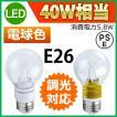 LED電球 LEDクリア電球 消費電力5.8W 調光器対応タイプ 白熱電球40W相当 E26 電球色 PSE取得品 SUCCUL