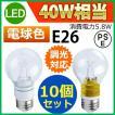 LED電球 LEDクリア電球 消費電力5.8W 調光器対応タイプ 白熱電球40W相当 E26 電球色 PSE取得品 10個セット SUCCUL