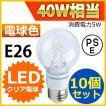 LED電球 LEDクリア電球 消費電力5W 調光器非対応タイプ 白熱電球40W相当 E26 電球色 PSE取得品 10個セット SUCCUL