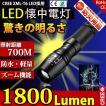 SUCCUL 送料無料 LED懐中電灯 防災 超強力 1800lm CREE XMLT6 700m 強力 防災グッズ 強力 高輝度 LED ライト コンパクト アウトドア