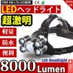 SUCCUL LEDヘッドライト ヘッドランプ 懐中電灯 アウトドア 4モード 8000LM 防災 電池 充電式 USB 高光量