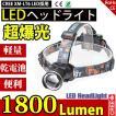 SUCCUL LEDヘッドライト 懐中電灯 乾電池 3モード ズーム調整可能 1800LM CREE XML T6 ヘッドランプ 防災 調節可 高光量 軽量