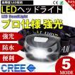 LEDヘッドランプ ヘッドライト 明るい 5モード 防水軽量 USB充電式 キャンプ お釣り ハイキング アウトドア SUCCUL