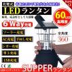 セール LEDランタン 60灯 6way 充電式 電池式 ランタンライト ソーラー キャンプ 懐中電灯 釣り 手回し アウトドア 防災
