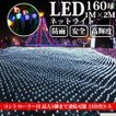 LEDネットライト 160球 1M×2M コード直径2.0mm 5本まで連結可能 イルミネーション クリスマス 防雨型屋外使用可能