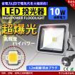 SUCCUL LED投光器 10W 昼光色 防雨プラグ付 1.5M配線 防水 長寿命 看板灯 集魚灯 作業灯 家庭用コンセントでOK