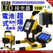 LED投光器 充電式 10W 電池交換可能 3段階切替 100W相当 昼光色 持ち運び LEDポータブル投光器 看板灯 集魚 防災 夜釣 夜間
