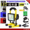 LED投光器 充電式 24W 電池交換可能 3段階切替 200W相当 昼光色 持ち運び LEDポータブル投光器 看板灯 集魚 防災 夜釣 夜間 SUCCUL