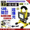 LED投光器 充電式 30W 作業灯 防水300W相当 昼光色 持ち運び LEDポータブル投光器 看板灯集魚灯防災夜釣り夜間作業